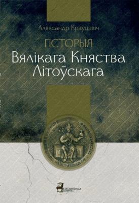 Historia Wielkiego Księstwa Litewskiego w. 2015 - Aljaksandr Kravcevich - Książki Książki obcojęzyczne
